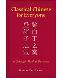 Classical Chinese for Everyone (Chinese) PAPERBACK  2019  Bryan W. Van Norden