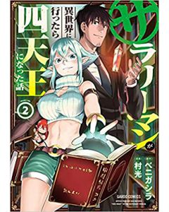 Headhunted to Another World: From Vol. 2 PAPERBACK–  2021 by Muramitsu